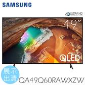 出清下殺(限量)SAMSUNG 三星 49吋4K電視 QA49Q60RAWXZW 公司貨 0利率 含運不安裝