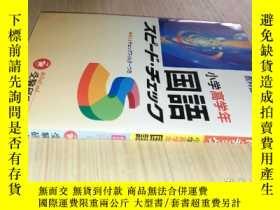 二手書博民逛書店罕見日本原版小學高學年國語Y206628 受驗研究社