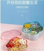 糖果盒 糖果盒瓜子盤干果盤客廳創意家用零食盒堅果盤分格帶蓋果盤收納盒 3C公社YYP
