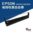 【有購豐】EPSON S015641 黑色副廠色帶 (LQ310)