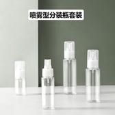 噴霧瓶 補水化妝水噴瓶化妝品分裝瓶套裝空瓶小噴壺瓶空瓶【免運 熱銷】