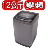 KOLIN歌林【BW-12V01】12KG 直驅變頻單槽洗衣機