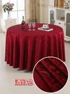 桌布桌布布藝餐廳酒店大圓桌桌布家用大紅婚慶會議桌飯店臺布圓桌定制 小山好物