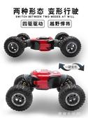 超大號四驅漂移越野車變形遙控汽車可充電兒童玩具男孩4-5-10歲12-享家生活館 YTL