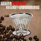 品菲特PINFIS-食品級304不銹鋼咖啡濾器 強強滾