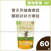 寵物家族-PetNaturals 寶天然健康嚼錠-Hip + Joint Canine 關節好好犬嚼錠60粒