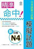 (二手書)精準命中!新N4日檢單字集