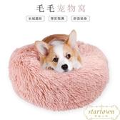 寵物貓窩 毛毛狗窩長毛保暖深度睡眠【繁星小鎮】