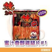 燒肉工房-蜜汁香醇雞腿片#1  200g【寶羅寵品】