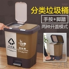 垃圾分類垃圾桶家用大號帶蓋干濕分離拉圾筒腳踏【極簡生活】