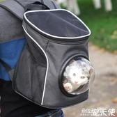 寵物背包 寵物太空艙背包太空貓外出透氣便攜雙肩包 小型狗貓咪透氣溜貓包