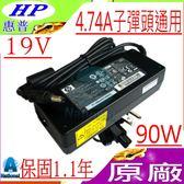 HP 90W 充電器(原廠)- 19V,4.74A,1500,2200,2800,800T,B200,B2800,C300,C700,F500,M2000,Compaq 變壓器