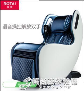 按摩椅 按摩椅家用全自動辦公室多功能頸肩腰背部全身新款小型按摩椅 雙十二全館免運