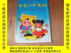 二手書博民逛書店罕見中國少年集郵(試刊號)Y11359 出版1992