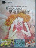 【書寶二手書T5/電腦_WGV】用Photoshop學繪畫與創作_金恩惠