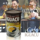 金德恩 巴西傳統風味 伊瓜蘇即溶咖啡200g/瓶/研磨細粉/零熱量瓶