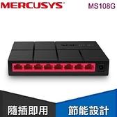【南紡購物中心】Mercusys 水星 MS108G 8埠 10/100/1000Mbps 桌上型 乙太網路交換器
