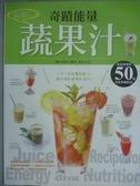 【書寶二手書T3/餐飲_QKV】奇蹟能量蔬果汁-你最需要的50道居家常備飲品_李明川