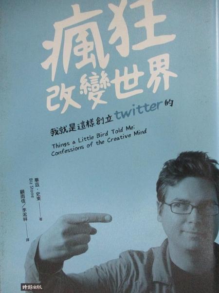 【書寶二手書T7/財經企管_IUD】瘋狂改變世界:我就是這樣創立Twitter的!_畢茲.史東