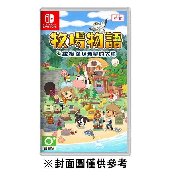 【NS遊戲】牧場物語 橄欖鎮與希望的大地《中文版》