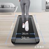 室內超靜音電動平板式迷你小型跑步機家用款健身器材慢跑走步HM 金曼麗莎