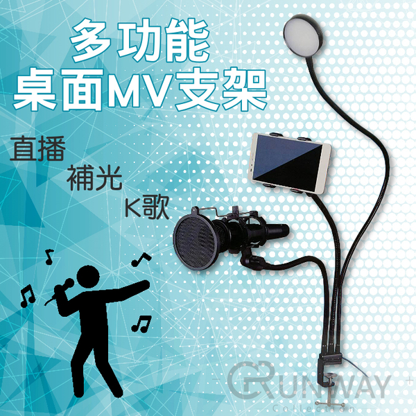 【R】多功能桌面MV支架 補光燈 3合1 桌面 麥克風 支架 手機防噴網支架 手機直播 固定夾 防噴 防震