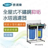 【Toppuror 泰浦樂】全屋式不鏽鋼抑垢水塔過濾器TPR-WS07B無安裝