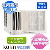 Kolin歌林7-9 坪不滴水左吹窗型冷氣 KD-502L06~含基本安裝+舊機回收