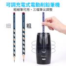 Tenwin 可調式充電式電動削鉛筆機 文具用品 粗細筆皆可用 三檔筆尖調整