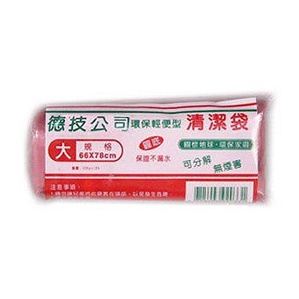 德技 環保輕便型清潔袋(垃圾袋)大150g