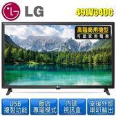 LG 樂金49型FHD IPS高階商用等級液晶電視(49LV340C) 限量全新公司貨 免運送到家(僅送達不安裝)