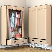 衣柜簡易布衣柜鋼管加粗加固單人宿舍宜家加厚布藝全鋼架組裝布柜
