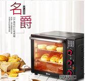 電烤箱 電烤箱家用烘焙烤箱33L大容量蛋糕多功能4管220v JD 新品