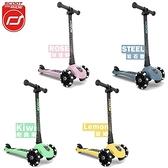 【南紡購物中心】奧地利【Scoot&Ride】Kick3炫輪滑板車