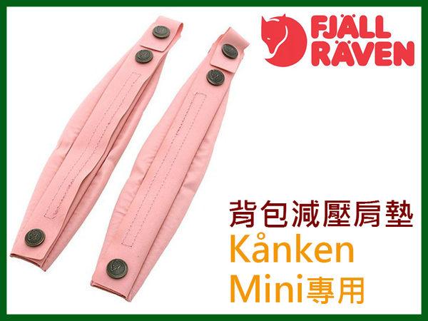 ╭OUTDOOR NICE╮瑞典 FJALLRAVEN KANKEN 迷你背包減壓墊 23504 粉紅色 MINI款專用