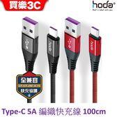 Hoda 【Type-C】W1 尼龍編織 5A超級快速 充電傳輸線 100cm 支援OPPO VOOC & 華為SCP