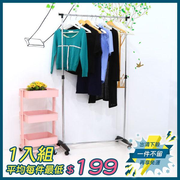 【居家cheaper】加高升降衣架/吊衣架/衣桿架/曬衣架/曬乾架/單桿衣架