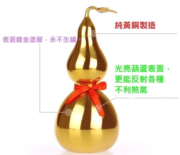 銅葫蘆 純黃銅葫蘆擺件 風水工藝品擺飾 鎮宅辟邪裝飾禮品-高29公分(多款尺寸可選)