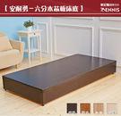 【班尼斯國際名床】‧安耐勇~3尺超堅固台製六分木芯板床底/床架/床板~單人超勇!