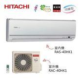 【結帳再折+24期0利率+超值禮】日立 RAS-40HK1 / RAC-40HK1 分離式 變頻 冷暖氣 冷氣 6-8坪 基本安裝
