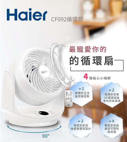 【2020全新款】Haier 海爾 9吋擺頭空氣循環扇 遠端遙控方便又好用 CF092 (CF091後繼機種)