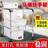 馬桶扶手架子老人衛生間廁所助力架孕婦殘疾人浴室安全坐便器扶手 小明同學igo