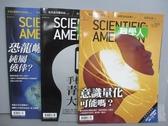 【書寶二手書T6/雜誌期刊_PER】科學人_193+196+197期_共3本合售_意識量化可能嗎?