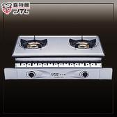 【買BETTER 】喜特麗瓦斯爐喜特麗嵌入爐JT 2999S 雙環內焰式雙口嵌入爐桶裝瓦斯★送6 期零利率★