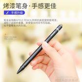 觸控筆 ipad pencil主動式電容筆超細頭繪畫觸控觸屏筆小米三星華為蘋果平板手機安卓 城市科技 DF