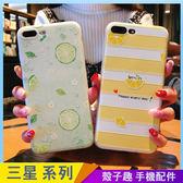 夏日檸檬 三星 S8 S8plus S9 S9plus 浮雕手機殼 全包邊軟殼 保護殼保護套 防摔殼