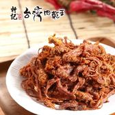 軒記-台灣肉乾王.846C辣味豬肉絲(160g/包,共兩包)﹍愛食網