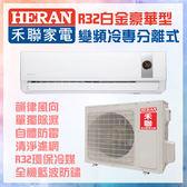【禾聯冷氣】白金豪華型變頻冷專分離式適用2-3坪 HI-GP23+HO-GP23(含基本安裝+舊機回收)
