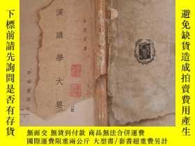 二手書博民逛書店新文學罕見演講學大要 徐松石 1929年再版12397 徐松石