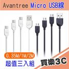 Avantree SET-10 Micro USB 充電傳輸線三入組,超值組合 線長 35cm/100cm/200cm,海思代理